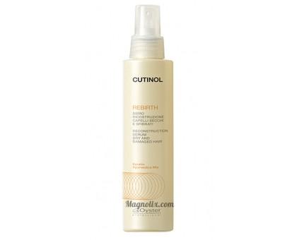 Сироватка для відновлення сухого волосся Cutinol Oyster 150 мл